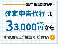 確定申告代行は3万3千円から!無料相談も実施中です、お気軽にご相談ください。