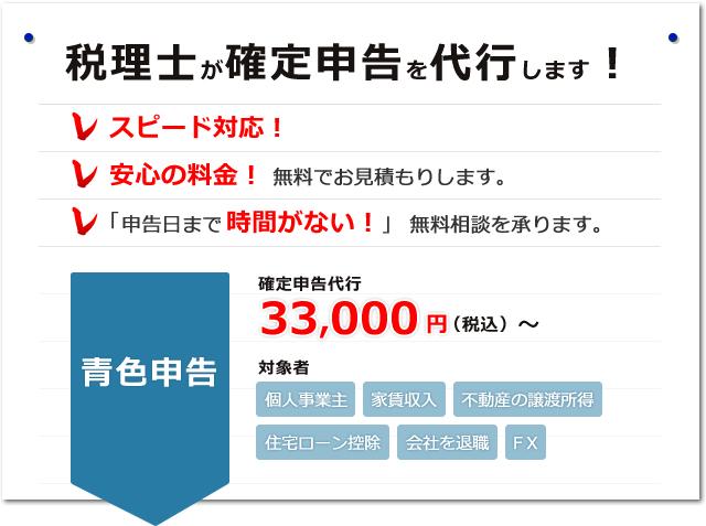 税理士が確定申告を代行します!確定申告代行33,000円(税込)~