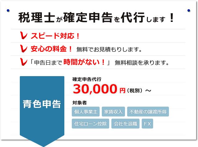 税理士が確定申告を代行します!確定申告代行30,000円(税別)~